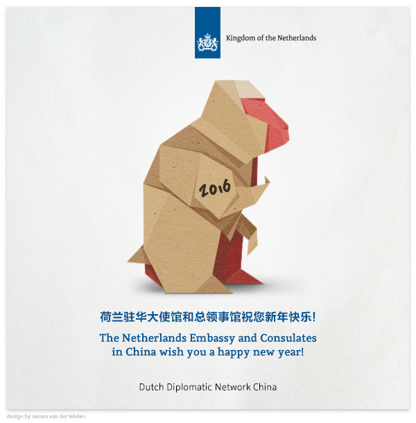 chinese new year greetings from the netherlands diplomatic network in china news item netherlandsandyounl