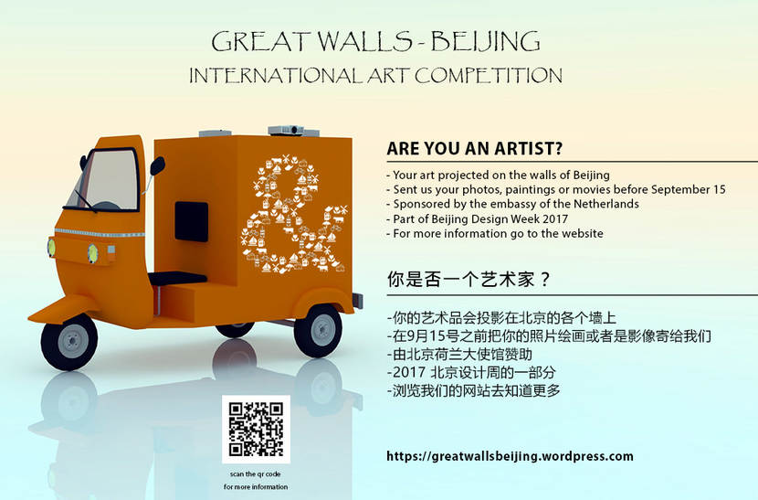 Open call for artists: GREAT WALLS, Beijing | News item